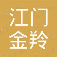 江门市金羚排气扇制造有限公司