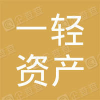北京一轻资产经营管理有限公司