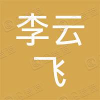 藤县李云飞家俬城