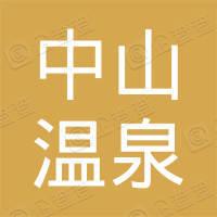 中山温泉股份有限公司
