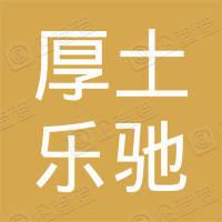 天津厚土乐驰资产管理中心(有限合伙)