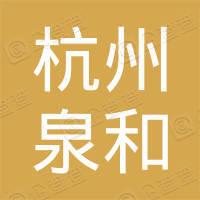 杭州泉和电子商务有限公司