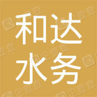 浙江绍兴和达水务技术股份有限公司