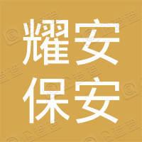 杭州耀安保安服务有限公司佛山分公司