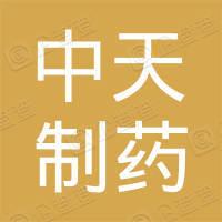 天津中天制药有限公司天津分公司