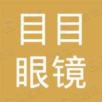 青阳目目眼镜销售有限公司