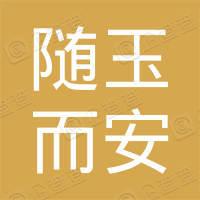 上海随玉而安殡葬服务有限公司