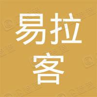 怀集县易拉客服装有限公司