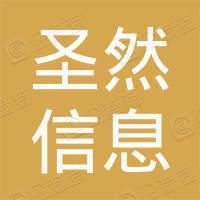 上海圣然信息科技有限公司