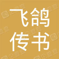 上海飞鸽传书软件有限公司