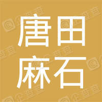 长沙县唐田麻石厂