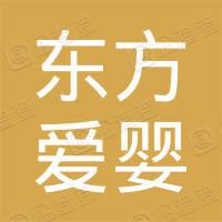 沅江市东方爱婴抱抱熊学前教育有限公司