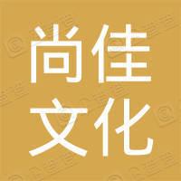 六安市叶集区尚佳文化信息咨询有限公司