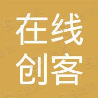 郑州在线创客咖啡有限公司