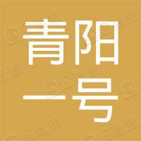 青阳县一号汽车贸易有限公司