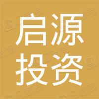 镇江启源投资管理合伙企业(有限合伙)