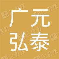 广元弘泰汽车运输站建设有限公司