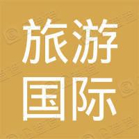 湖南旅游国际旅行社永州有限公司