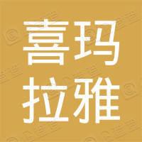 上海喜玛拉雅海上影城有限公司