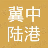 冀中陆港物流有限公司