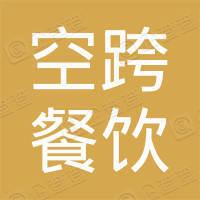 上海贝尚湾工艺品有限公司
