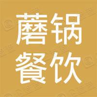 浙江蘑锅餐饮管理有限公司