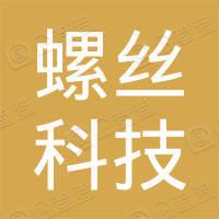 深圳螺丝科技有限公司