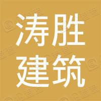 亳州市涛胜建筑装饰有限责任公司