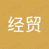 浙江经贸职业技术学院资产经营有限责任公司