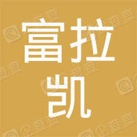 富拉凯咨询(上海)有限公司