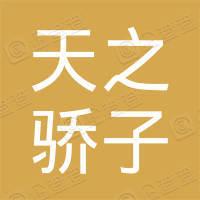 北京天之骄子文化有限公司