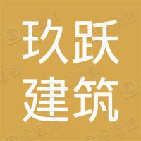 安徽玖跃建筑装饰工程有限公司