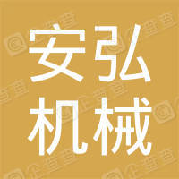 扬州安弘机械有限公司