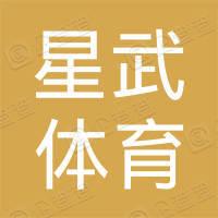 上海星武体育发展有限公司