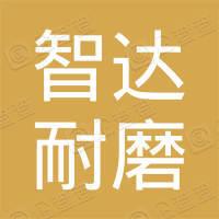 安徽智达耐磨材料有限公司