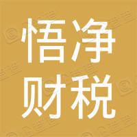 悟净(上海)财税咨询有限公司