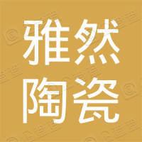 潮州市雅然陶瓷工艺制作有限公司