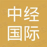 中经国际工程监理集团有限公司