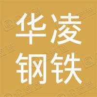 郑州华凌钢铁贸易有限公司