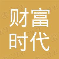 北京财富时代置业有限公司