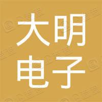 深圳市大明电子有限公司