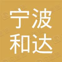 宁波东钱湖和达水上乐园有限公司
