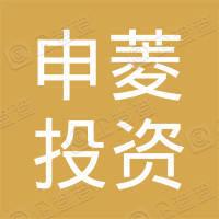 广东申菱投资有限公司
