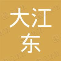 杭州大江东产业集聚区燕娟健康管理咨询服务部