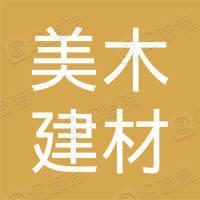 六安市美木建材销售有限公司
