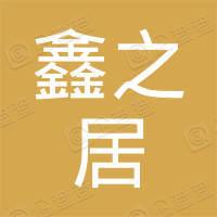 安徽鑫之居装饰工程有限公司