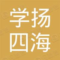 深圳学扬四海教育培训有限公司