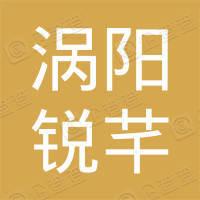 涡阳县锐芊建筑工程有限公司