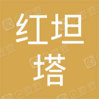赣州市红坦塔家具有限公司