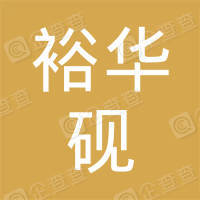 贵州裕华砚企业管理有限公司